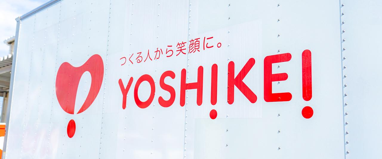ヨシケイ大宮・ヨシケイ大阪南ではつくる人から笑顔に。を基本理念に据えています。